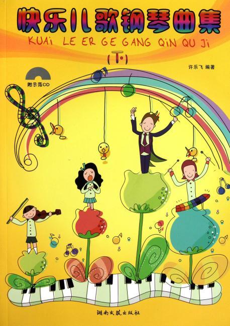 快乐儿歌钢琴曲集(下)(含CD)