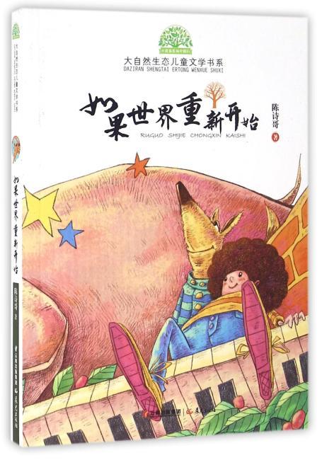 小霞客美丽中国行 大自然生态儿童文学书系—如果世界重新开始