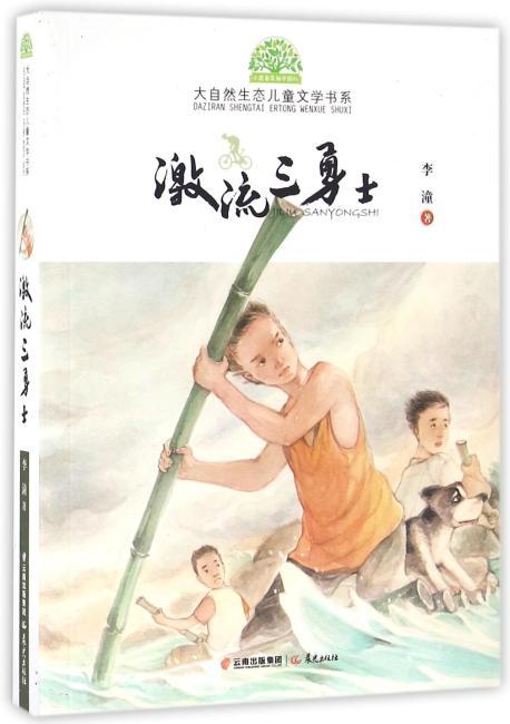 小霞客美丽中国行 大自然生态儿童文学书系—激流三勇士