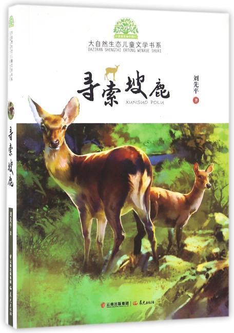 小霞客美丽中国行 大自然生态儿童文学书系—寻索坡鹿