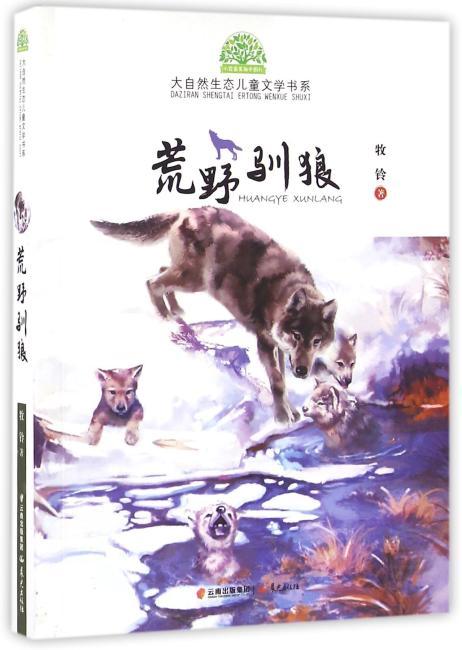 小霞客美丽中国行 大自然生态儿童文学书系—荒野驯狼