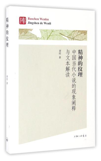 精神的纹理:中国当代小说的现象阐释与文本解读