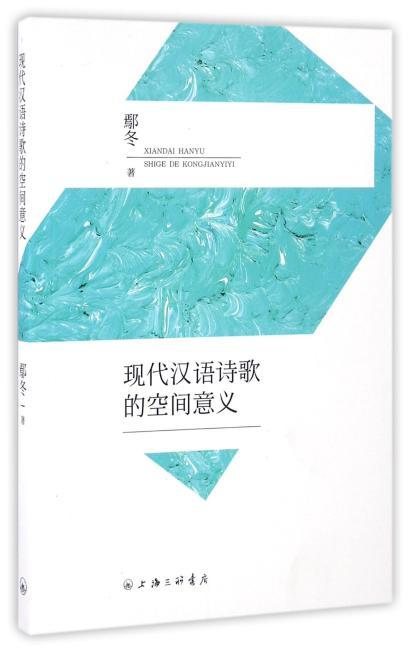 现代汉语诗歌的空间意义