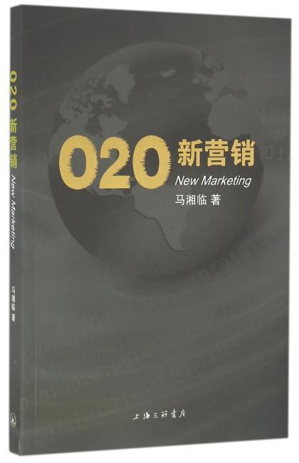 O2O新营销