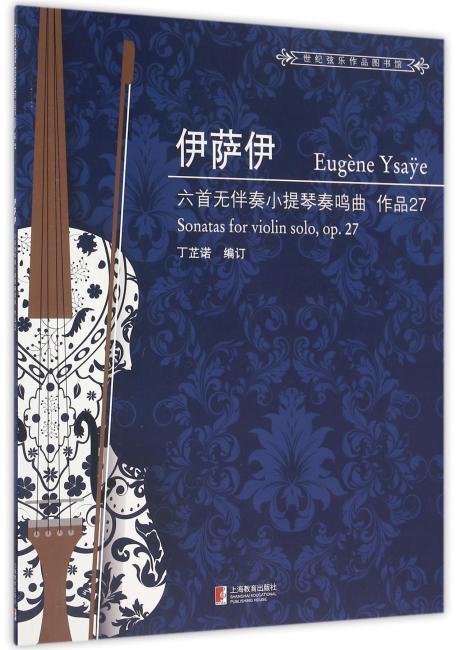 伊萨伊六首无伴奏小提琴奏鸣曲作品27