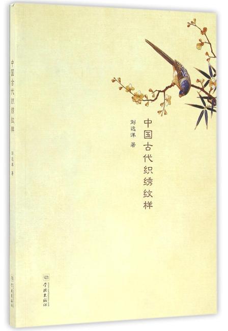 中国古代织绣纹样