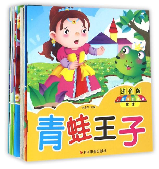 儿童成长经典童话(注音版)(12册)
