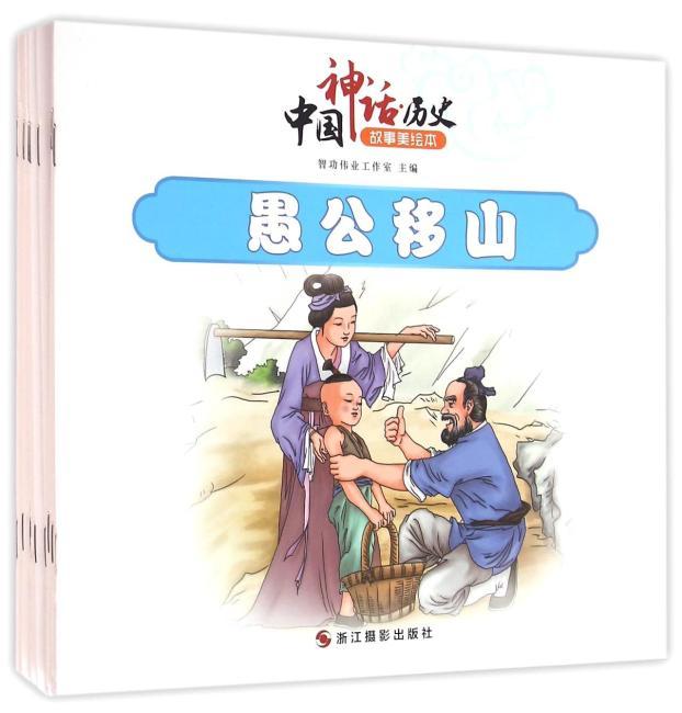 中国神话·历史故事美绘本(全10册)