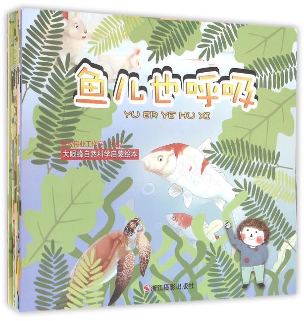 大眼蜂自然科学启蒙绘本(全10册)