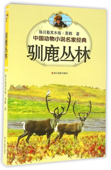 中国动物小说名家经典·驯鹿丛林