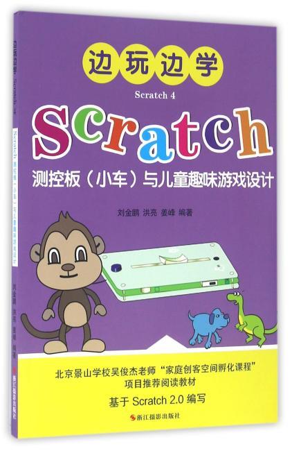 边玩边学Scratch4:Scratch测控板(小车)与儿童趣味游戏设计