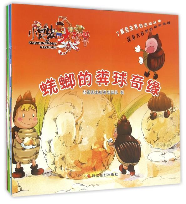 小昆虫大智慧(全8册)