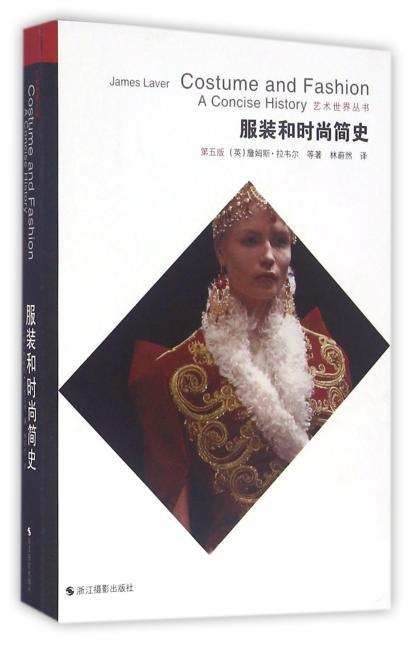 艺术世界丛书:服装和时尚简史(第五版)