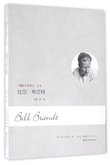 比尔·布兰特(摄影大师传记)