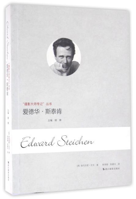 爱德华·斯泰肯(摄影大师传记)