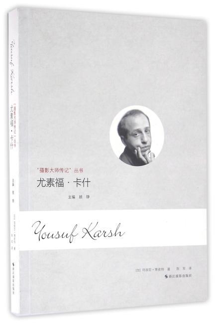 尤素福·卡什(摄影大师传记)
