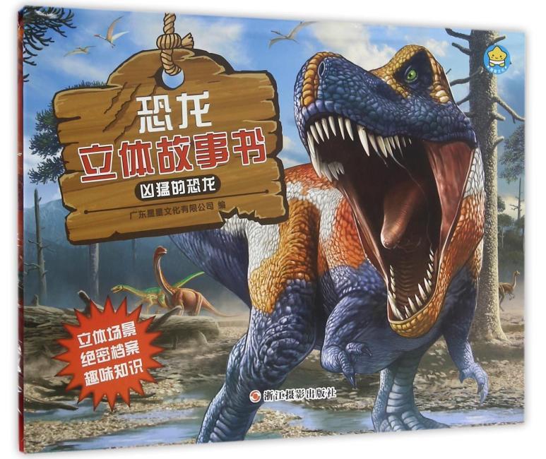 恐龙立体故事书?凶猛的恐龙