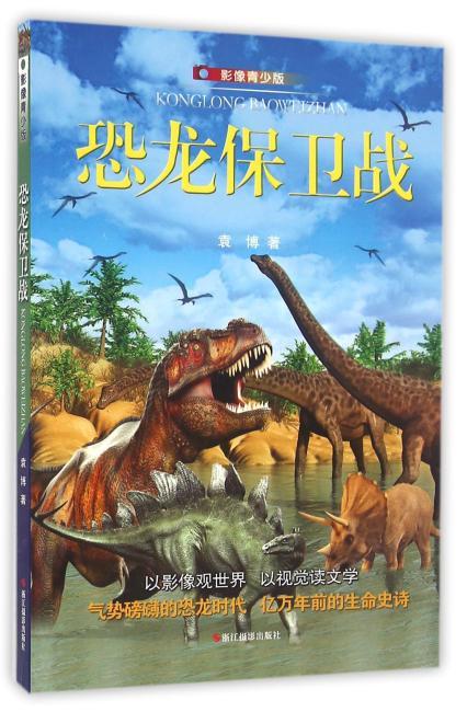 恐龙保卫战(影像青少版)