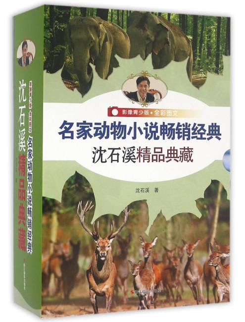名家动物小说畅销经典(影像青少版·全彩图文)沈石溪精品典藏