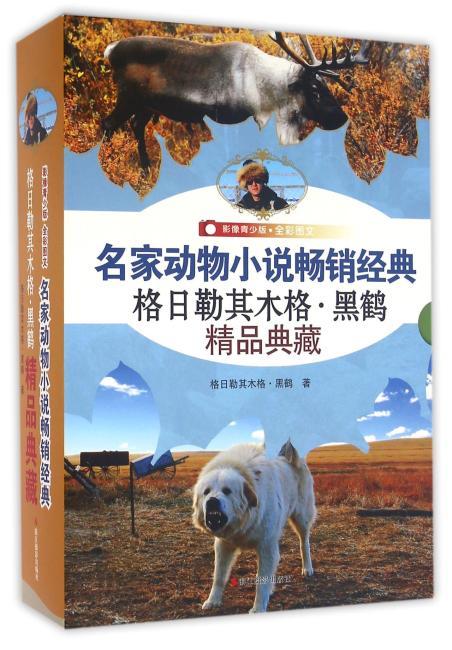 名家动物小说畅销经典(影像青少版·全彩图文)格日勒其木格·黑鹤精品典藏