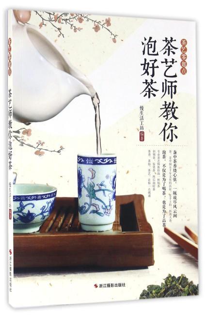 茶艺零起点:茶艺师教你泡好茶