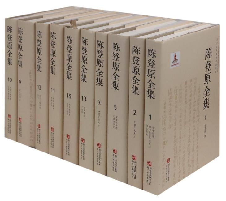 陈登原全集(精装繁体竖排 全二十册)