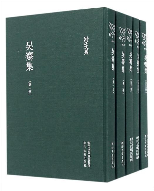 浙江文丛:吴骞集(精装繁体竖排 全五册)