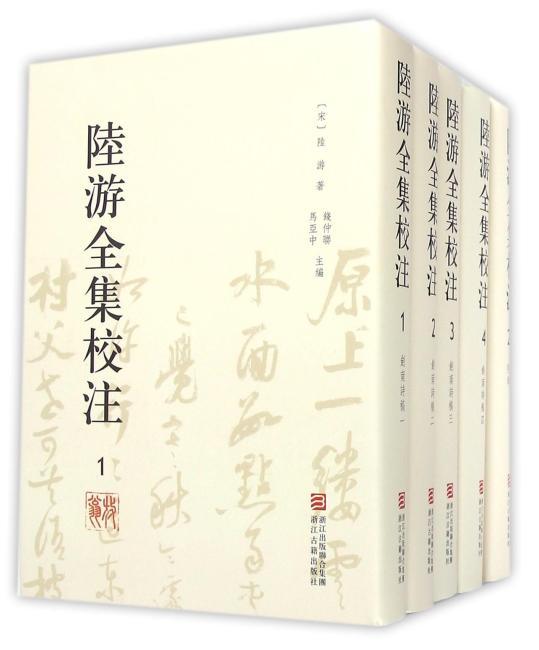 陆游全集校注(精装繁体竖排全二十册)