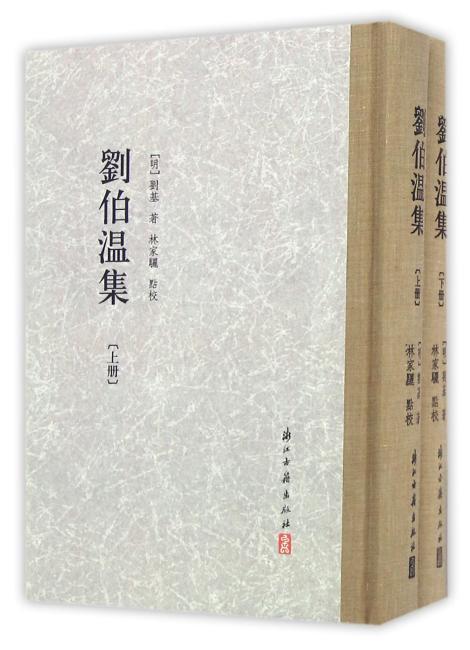 刘伯温集(精装繁体竖排 两册)