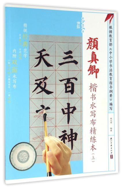 颜真卿楷书水写布精练本(上)(根据教育部《中小学书法教育指导纲要》编写)