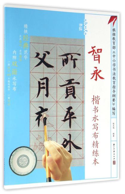 智永楷书水写布精练本(根据教育部《中小学书法教育指导纲要》编写)