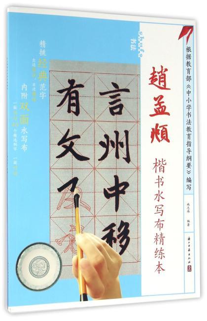 赵孟頫楷书水写布精练本(根据教育部《中小学书法教育指导纲要》编写)