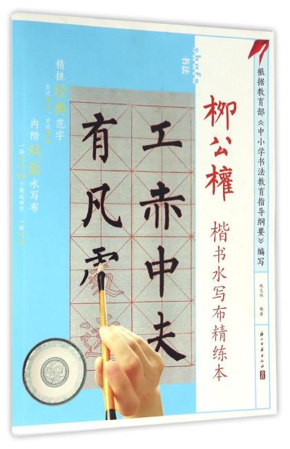 柳公权楷书水写布精练本(根据教育部《中小学书法教育指导纲要》编写)