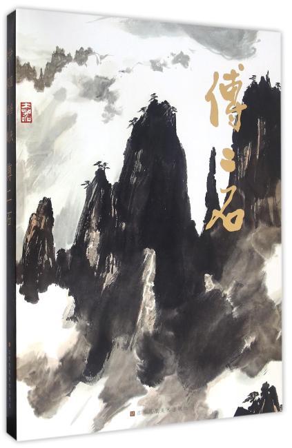 中国当代名家画集-傅二石