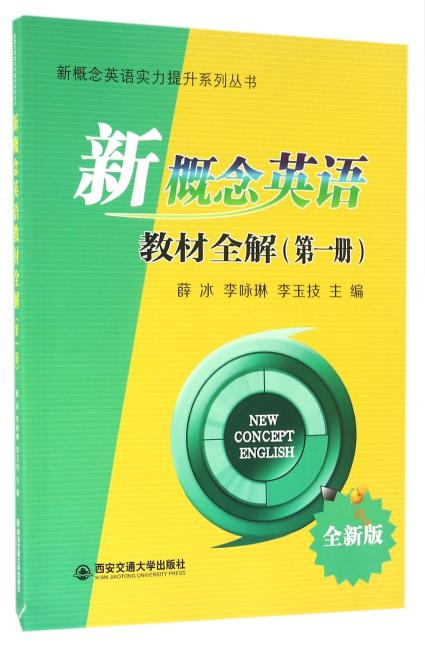 新概念英语教材全解 全新版(第一册)