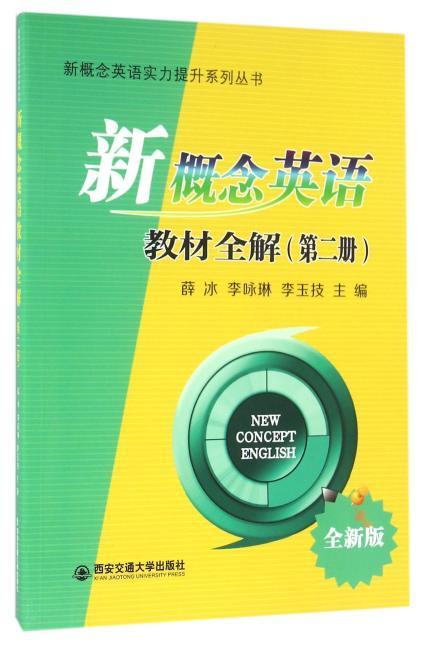 新概念英语教材全解 全新版(第二册)