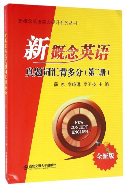 新概念英语真题词汇背多分(全新版)第二册