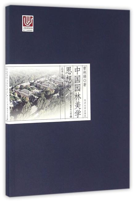 中国园林美学思想史:上古三代秦汉魏晋南北朝卷