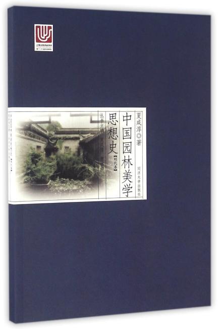 中国园林美学思想史:明代卷