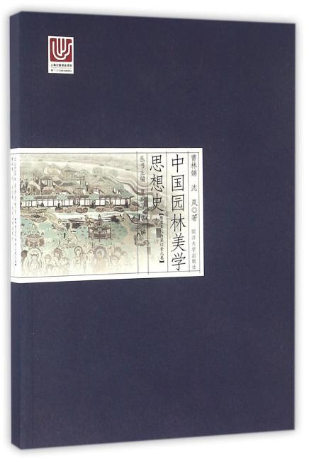中国园林美学思想史:隋唐五代两宋辽金元卷