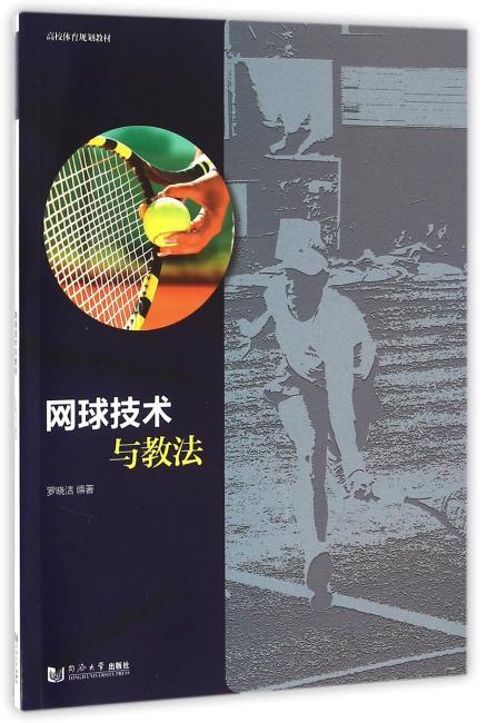 网球技术与教法