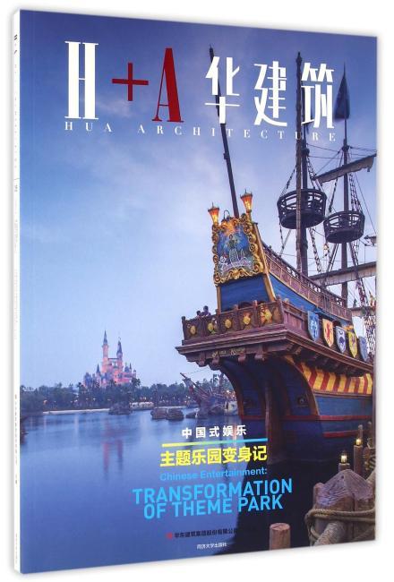 中国式娱乐:主题乐园变身记