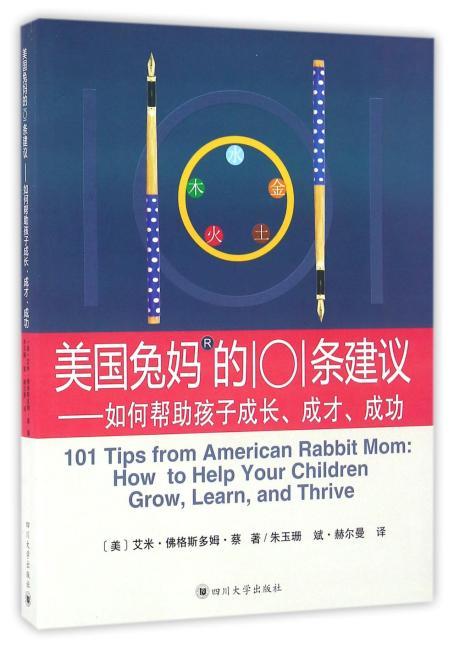 美国兔妈的101条建议:如何帮助孩子成长、成才、成功