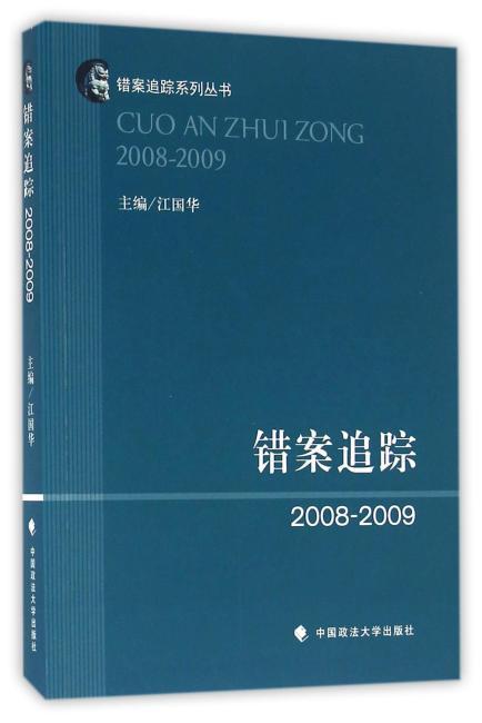 错案追踪2008—2009