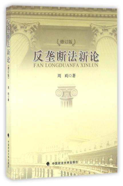 反垄断法新论(修订版)