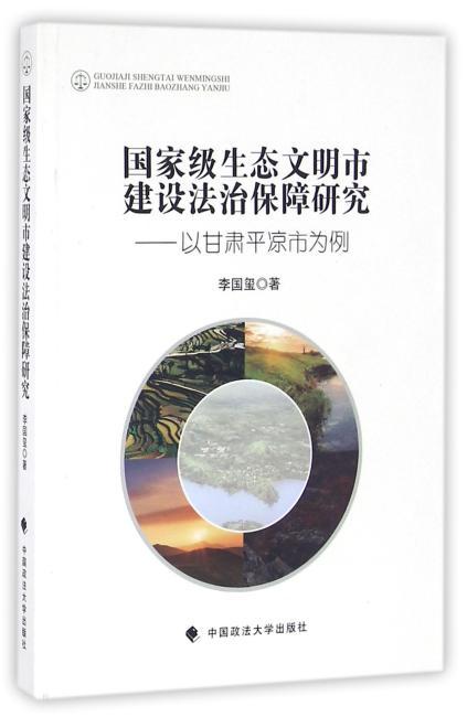 国家级生态文明市建设法治保障研究——以甘肃平凉市为例