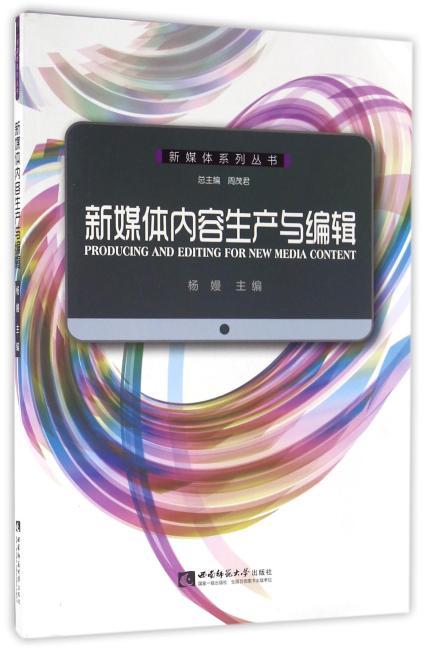 新媒体内容生产与编辑