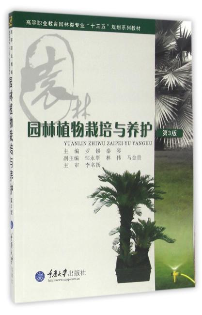 园林植物栽培与养护(第3版)