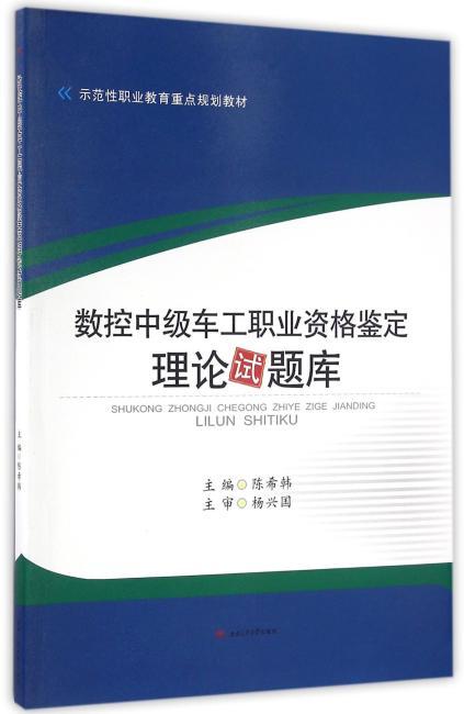数控中级车工职业资格鉴定理论试题库