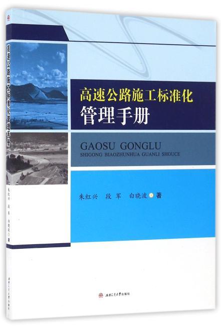高速公路施工标准化管理手册